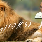משל האריות