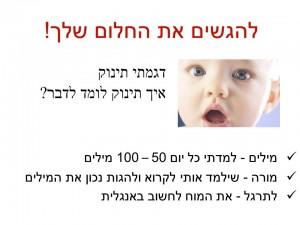 איך תינוק לומד לדבר